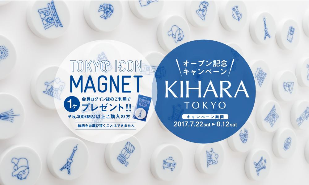 バナー_2017.7_東京店