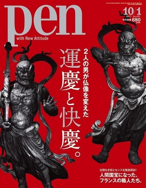 『Pen』10月1日号(9月15日発売)表紙