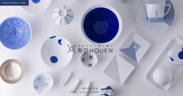 有田HOUEN 展示販売会