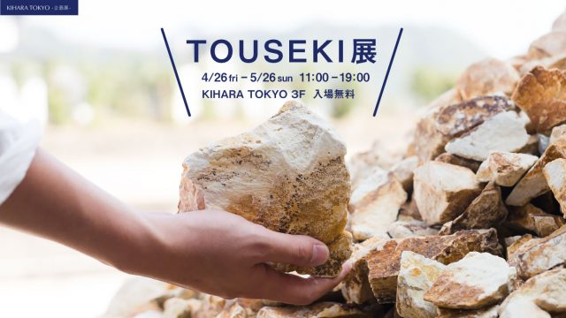 TOUSEKI展