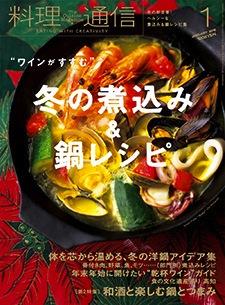 201601_料理通信