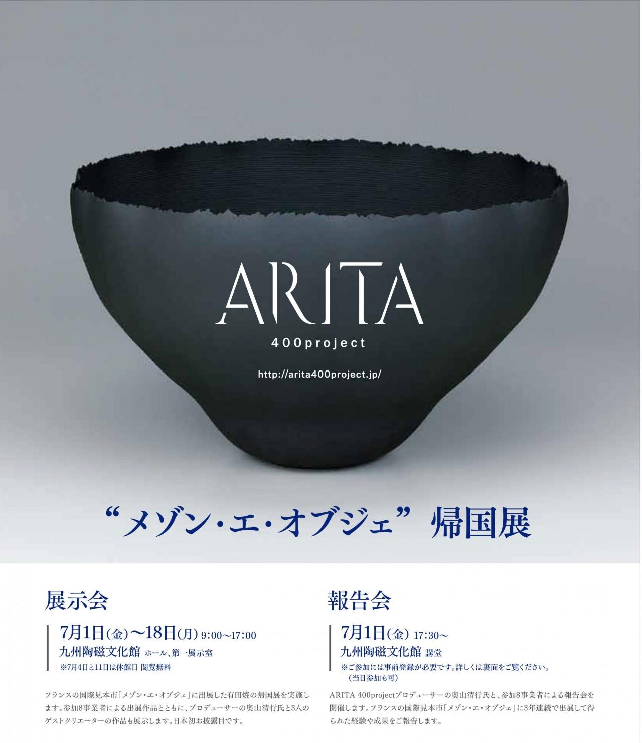 有田-A4-メゾン
