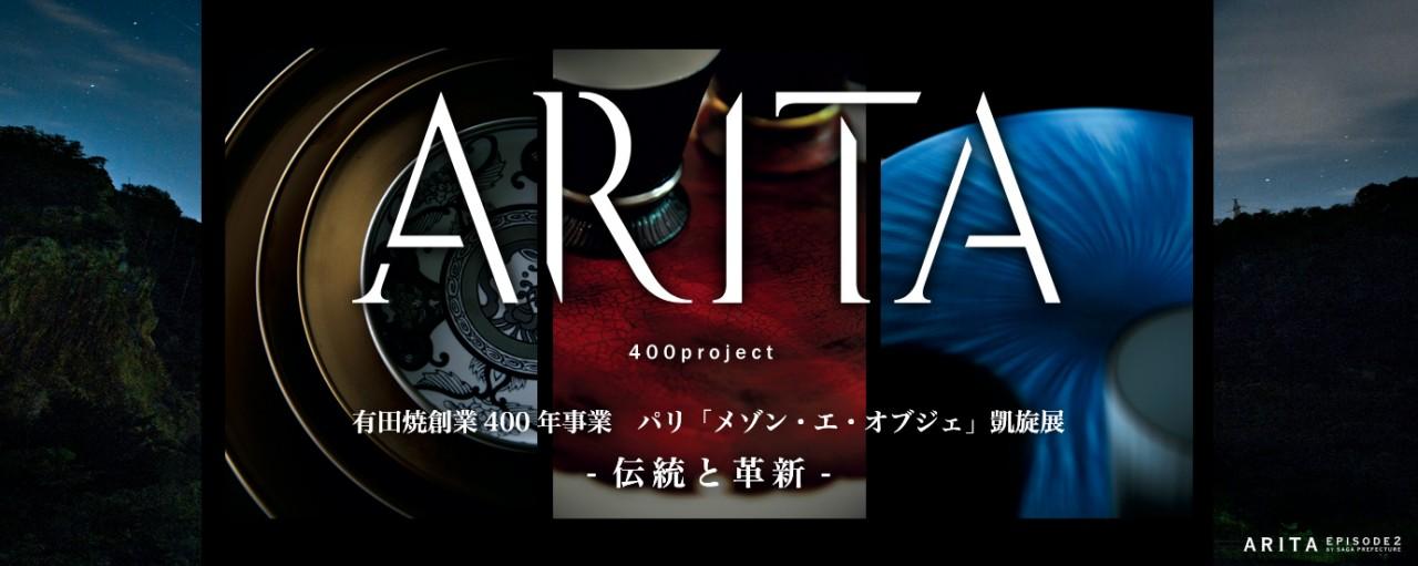 ARITA400p_WEB_BN2