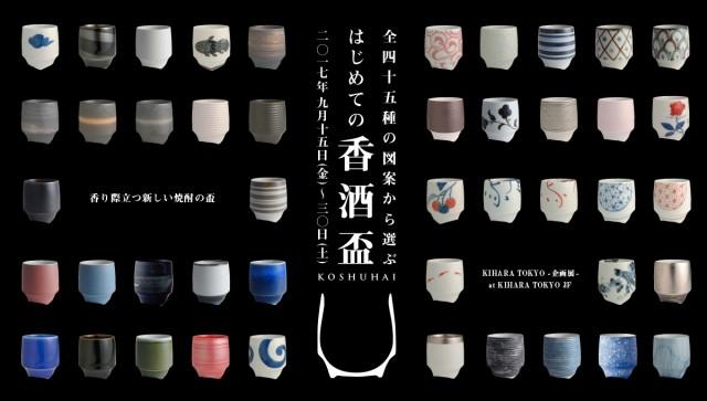 KIHARA TOKYO 企画展「はじめての香酒盃」