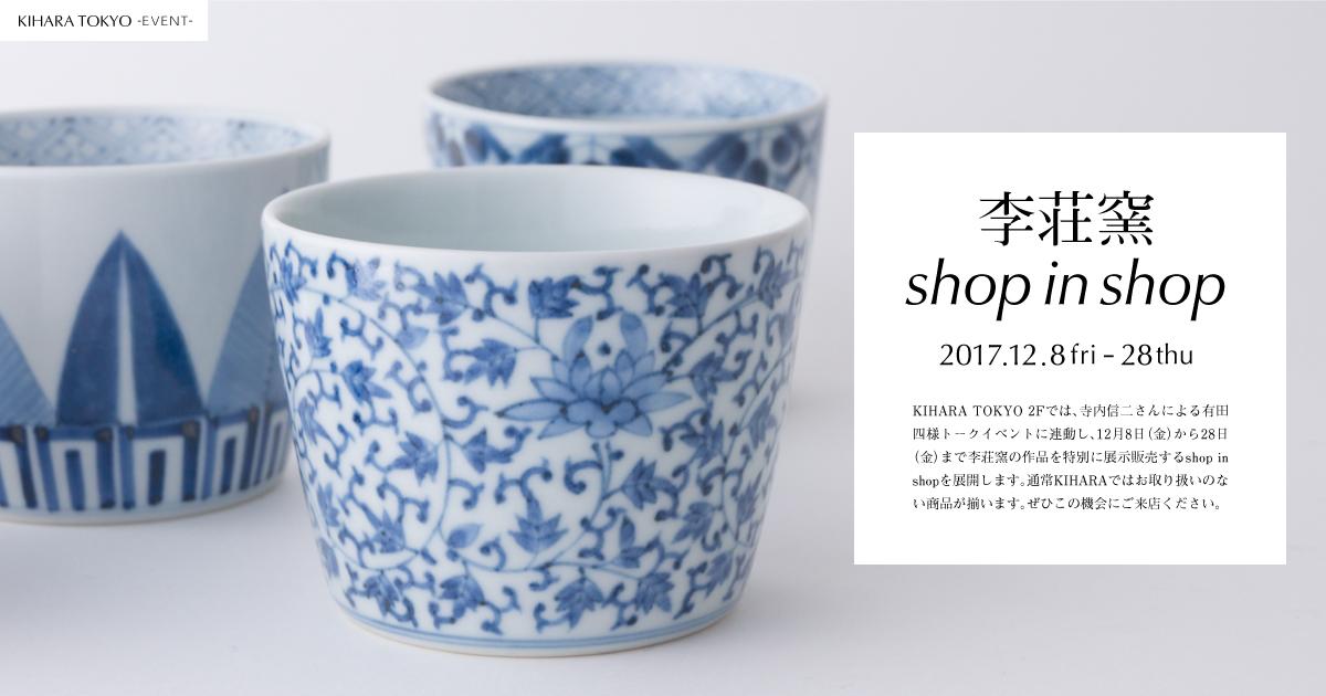 有田四様イベント|李荘窯 shop-in-shop