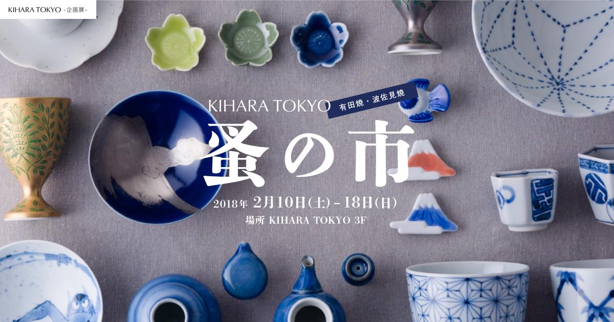 有田焼・波佐見焼 KIHARA TOKYO 蚤の市
